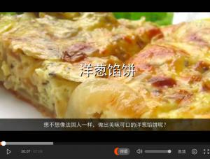 Tudou_onion tart